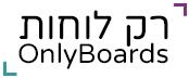 רק לוחות מחיקים – only boards